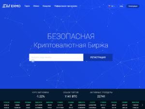 Обменник-биржа криптовалюты