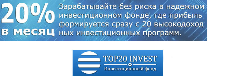 TOP20 INVEST отзыв и обзор