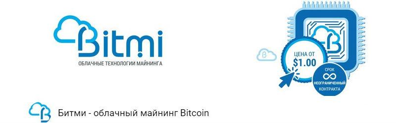 Bitmi.ru (Битми) отзыв