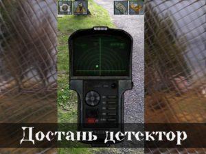 StalkerGO детектор