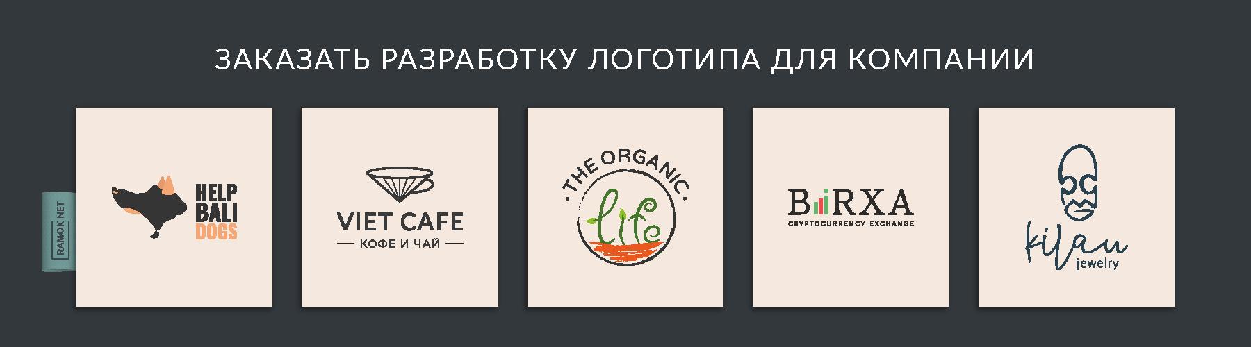 Заказать логотип - Где заказать разработку и создание фирменного логотипа компании