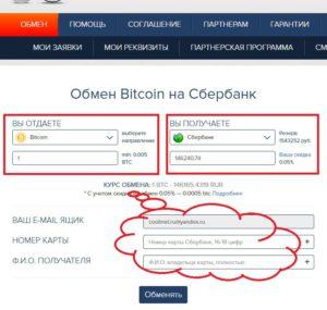 Лучшие обменникиБиткоинов и другой криптовалюты