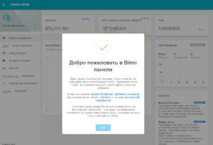 Bitmi.ru отзыв регистрация