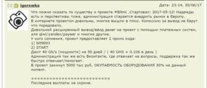 Новые отзывы о Bitmi