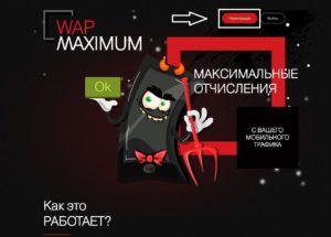Wapmaximum.ru