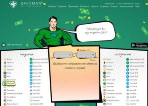 Baksman лучшие обменники криптовалюты