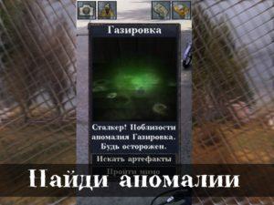 StalkerGO найди аномалию