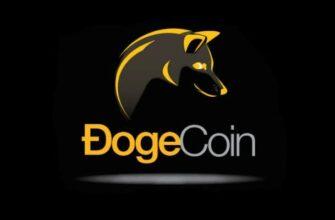 Dogecoin (Догкоин)