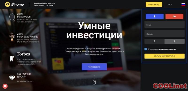 Настройка аккаунта на платформе Binomo