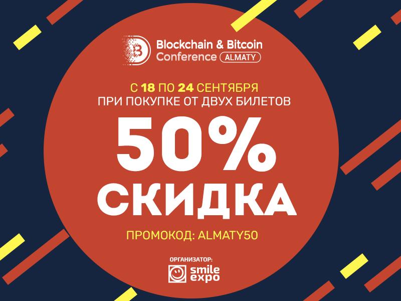 Blockchain & Bitcoin Conference Almaty