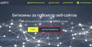Регистрация https://adbtc.top/