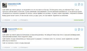 Adbtc.top - отзывы пользователей