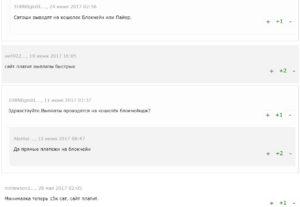 Adbtc.top отзывы