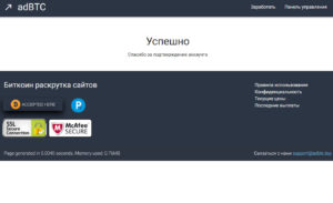 Регистрация в сервисе adbtc.top