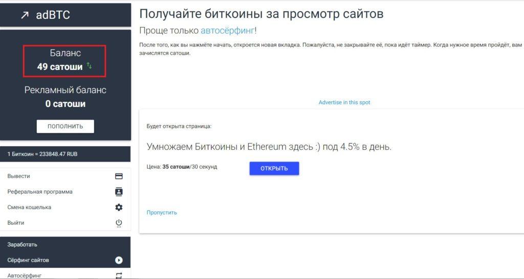 Adbtc.top отзыв