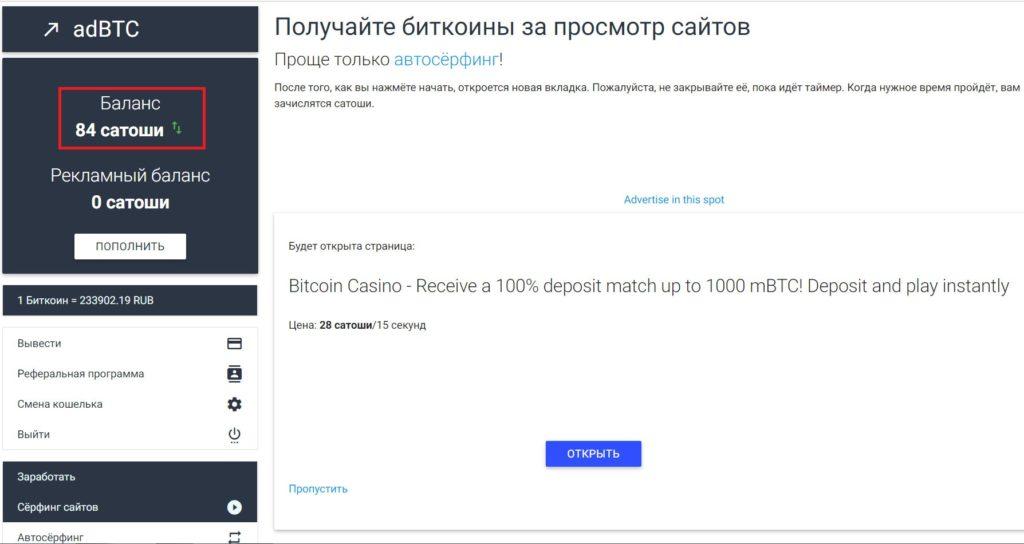 Adbtc.top обзор и мой отзыв