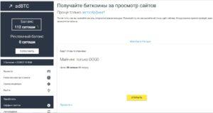 Adbtc.top - обзор и мой отзыв