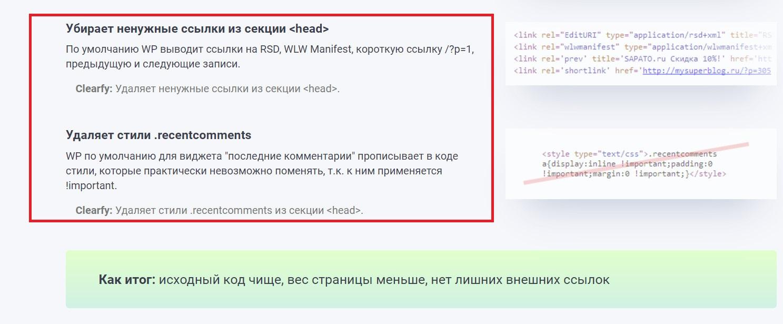 Clearfy Pro - плагин оптимизации
