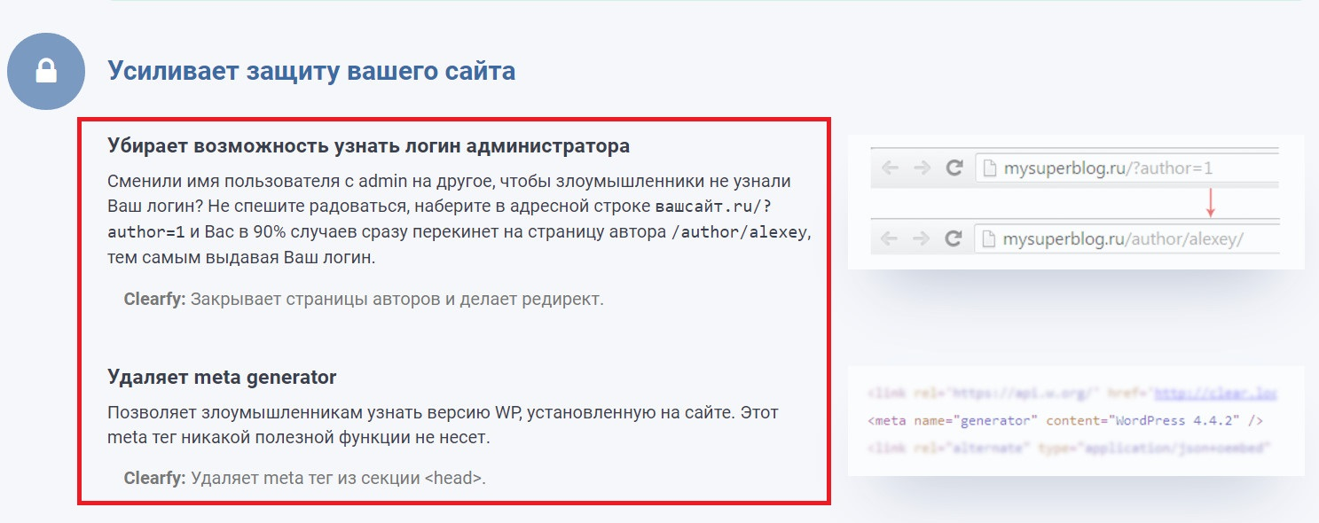 Clearfy Pro Плагин для WordPress