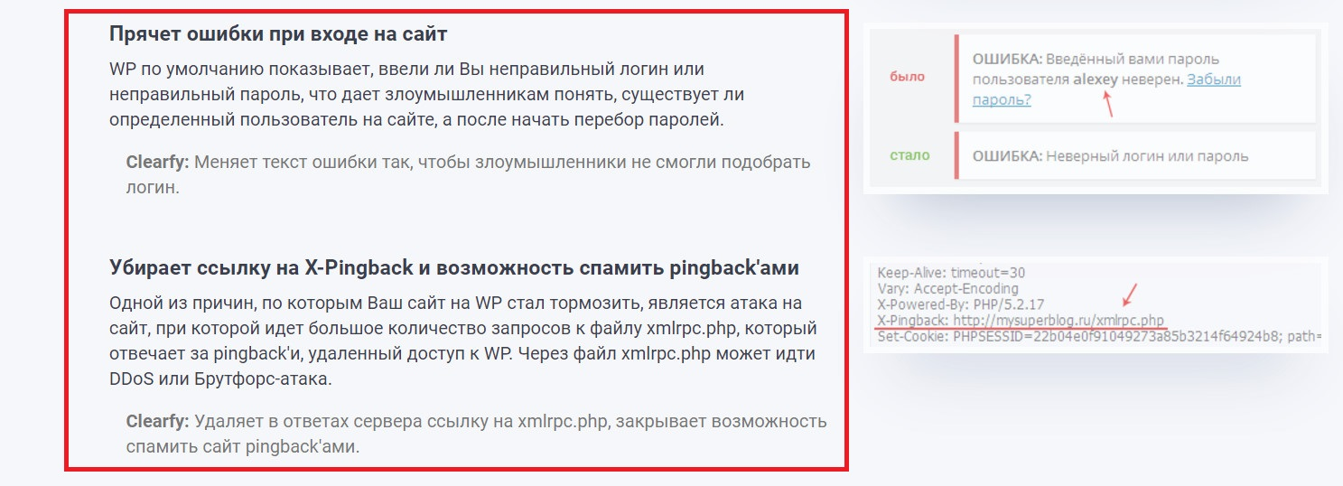 плагин для WordPress