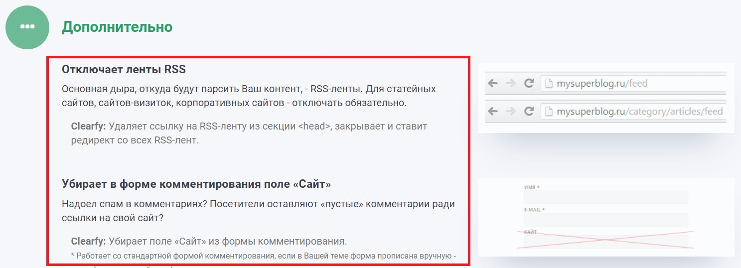 Плагин для WordPress по оттимизации