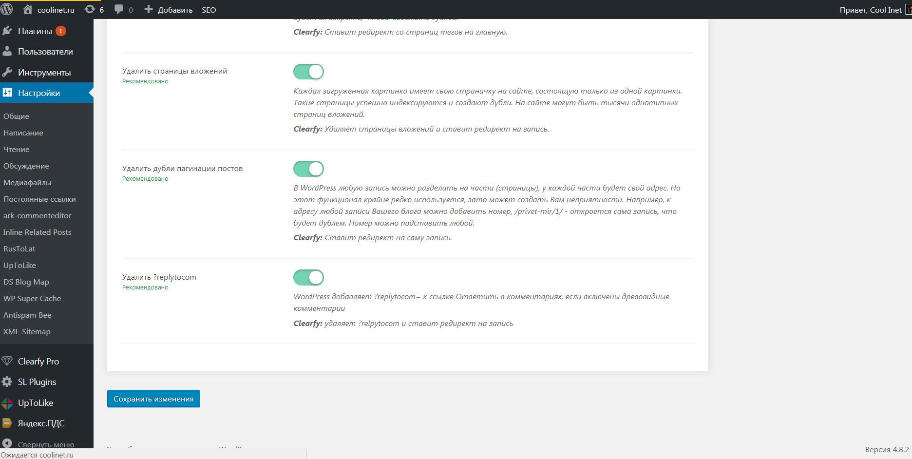 Clearfy Pro - плагин оптимизации для WordPress, мой отзыв