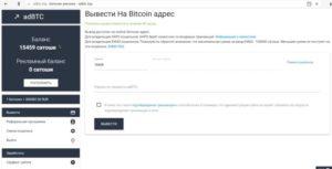 Adbtc.top вывод денег