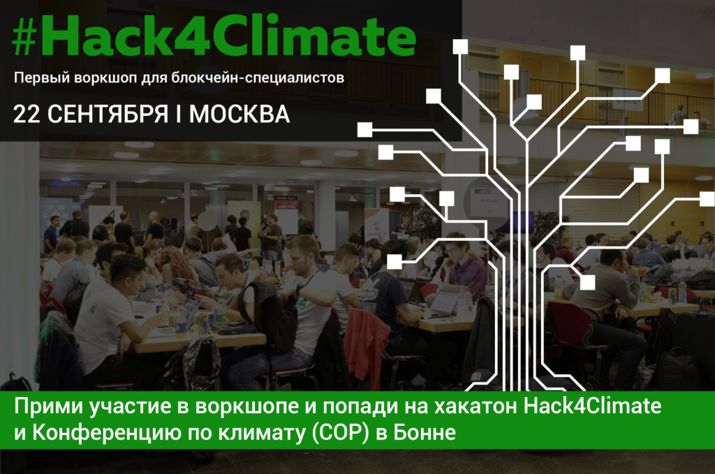 Hack4Climate