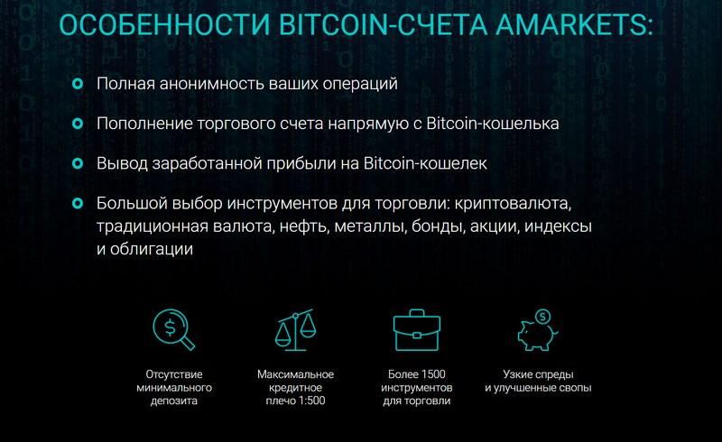 Трейдинг криптовалюты АМаркетс