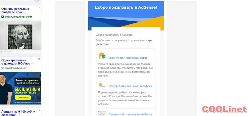 Google Adsense (Гугл Адсенс) регистрация