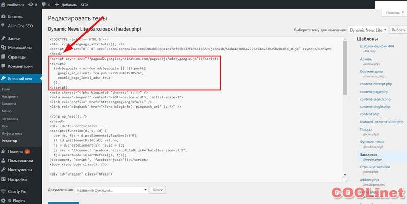 Google Adsense (Гугл Адсенс) добавляем код на сайт