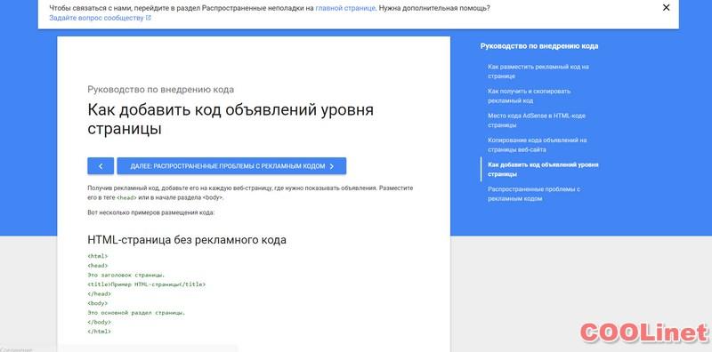 Гугл Адсенс настройка кода блоков