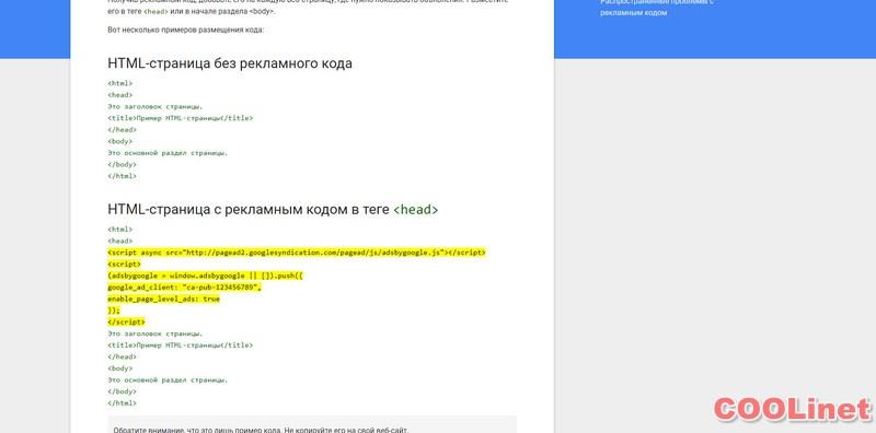 Гугл Адсенс сгенерированный код