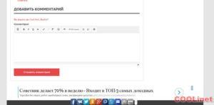 Как выглядят рекламные блоки Google AdSense на сайте