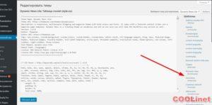 размешение кода на сайте