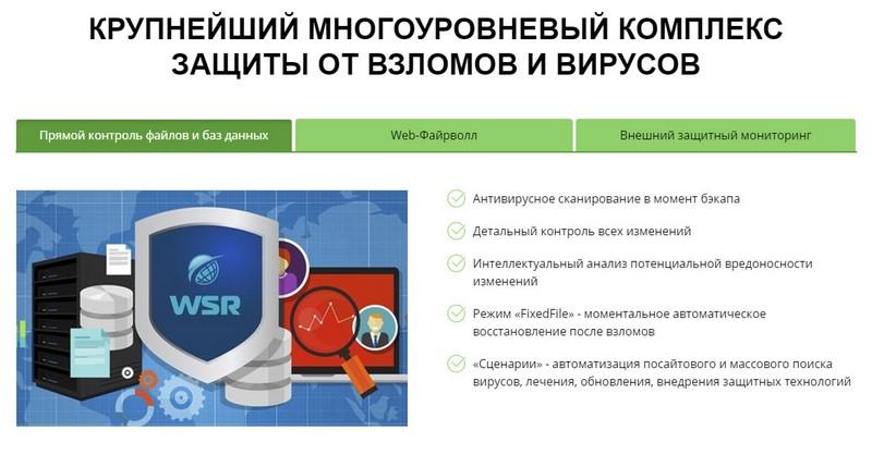 Сервис ускорения и защиты сайта WSR