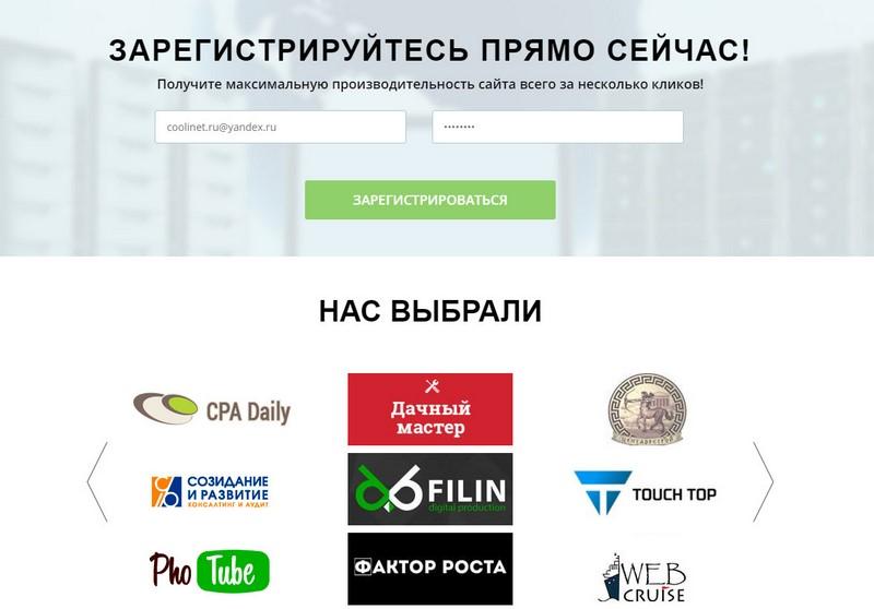 Ускорение сайта