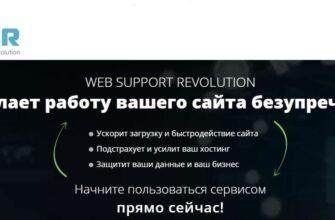 Ускорить сайт