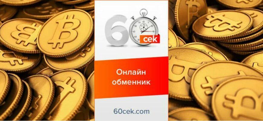 60 cek.com (60 секунд)-обзор и мой отзыв