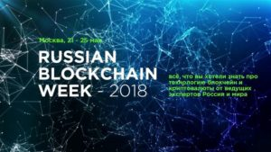Russian Blockchain Week конференция