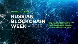 Russian Blockchain Week конференция