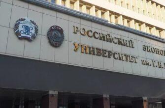 «Блокчейн 2.0» — программа подготовки руководителей блокчейн-проектов в Рэу Им. Плеханова