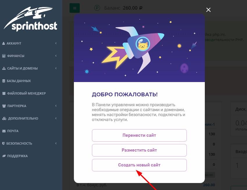 Спринтхост создание сайта