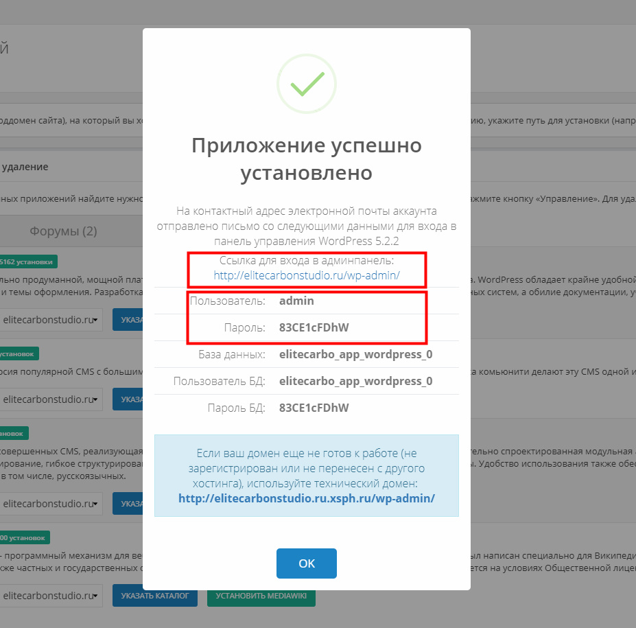 Установка WordPress на сайт