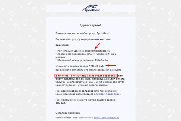 Письмо на почту регистрация