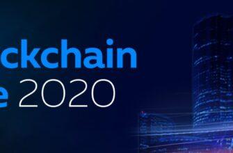 Blockchain Life 2020 состоится в Москве 22-23 апреля