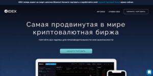 Децентрализованная криптовалютная биржа IDEX (DEX)