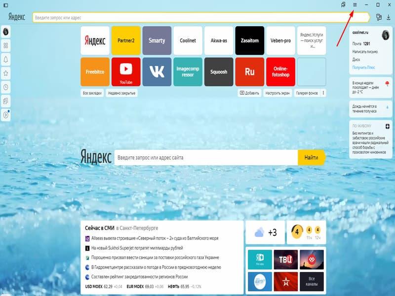 Инкогнито режим в Яндекс