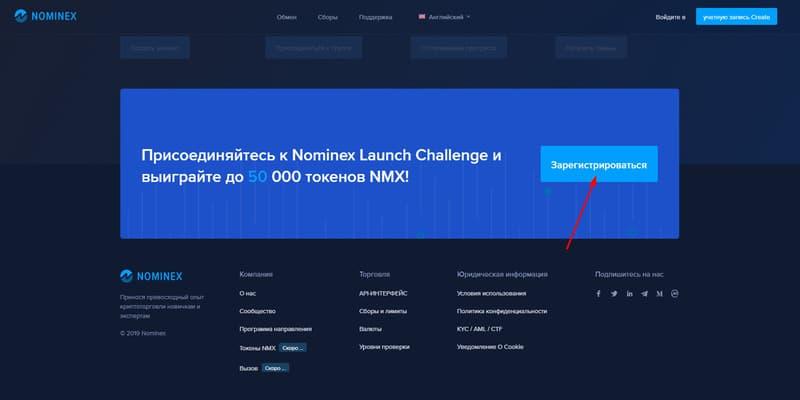 Nominex криптовалютная биржа обзор и мой отзыв