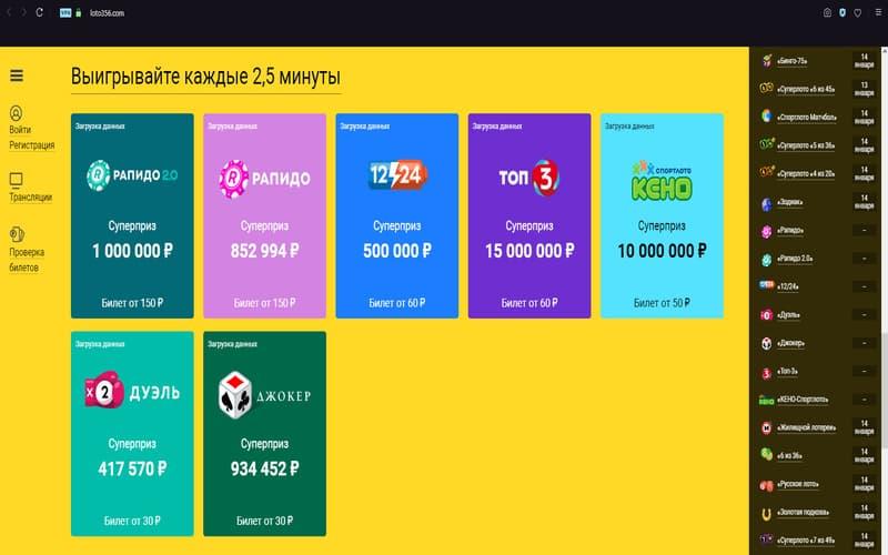 Бесплатный билет лотереи «Суперлото «6 из 45»